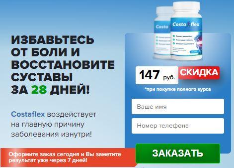 Как заказать лучшие клиники лечения артроза